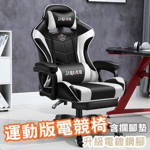 H&C【運動版電競椅】(含擱腳墊、後仰鎖定、附腰頸双枕、強化五腳、連動扶手) 電競椅/電腦椅/辦公椅/工作椅