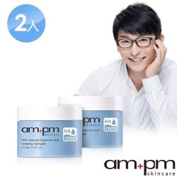 ampm牛爾 1000分子玻尿酸超保濕凍膜 2入