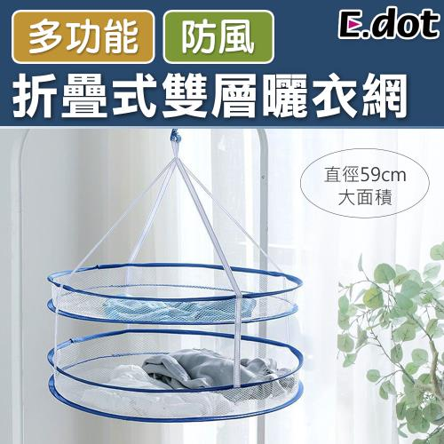 E.dot 折疊式多功能雙層曬衣網