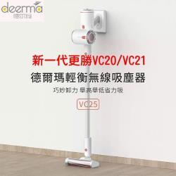 deerma德爾瑪 VC25手持無線吸塵器 無線吸塵器