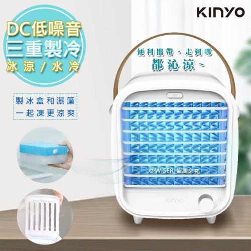 今日下殺【KINYO】冰爽涼風扇DC扇/水冷氣/水冷扇(UF-1908)冰涼/水冷-庫
