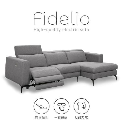 H&D 費德里奧電動機能沙發