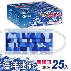 【普惠醫工】雙鋼印醫用口罩成人用 (海洋迷彩25片/盒)