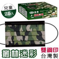 【普惠醫工】雙鋼印醫用口罩兒童用 (叢林迷彩25片/盒)