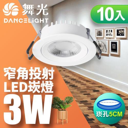 【舞光】10入組-可調角度LED浩克崁燈3W
