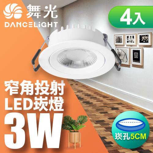 【舞光】4入組-可調角度LED浩克崁燈3W