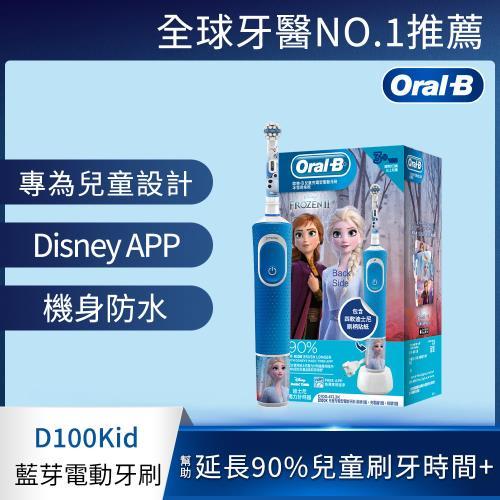 德國百靈Oral-B-充電式兒童電動牙刷D100-KIDS(冰雪奇緣)