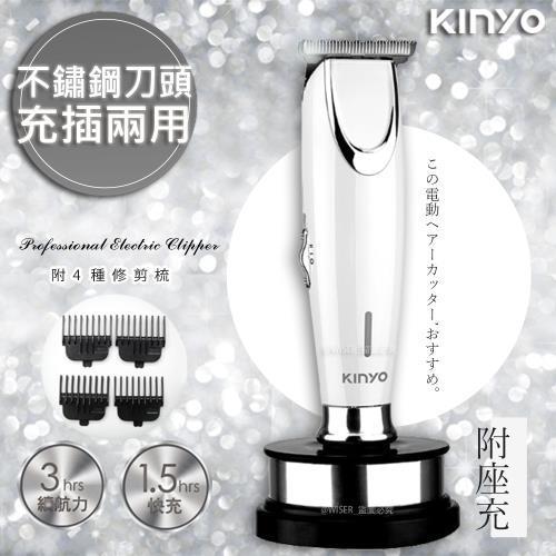 【KINYO】充插兩用雕刻專業電動理髮器/剪髮器(HC-6810)鋰電/快充/長效-(yo)-(庫)