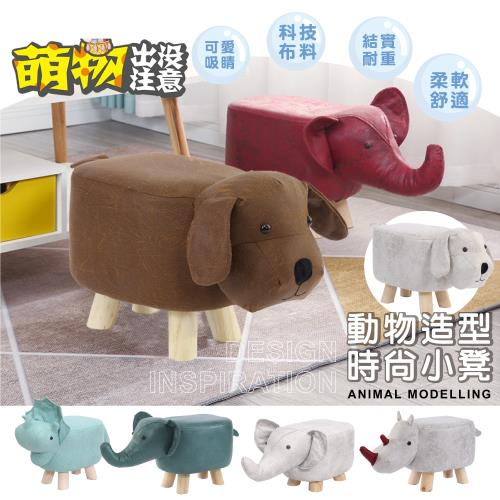 【STYLE格調】可愛動物王國系列造型椅(多款可選)矮凳/矮椅/兒童椅/造型椅/換鞋椅/小椅子/置腳椅