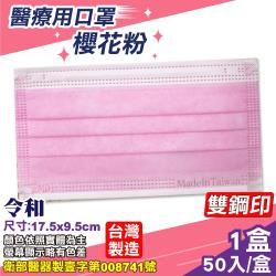 令和 醫療口罩 (櫻花粉) 50入/盒 (台灣製造 CNS14774)