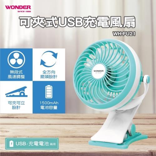 微解封出門必備【WONDER 旺德】可夾式USB充電風扇(WH-FU21)-庫