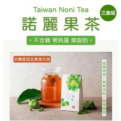 【Funbodhi 方菩提 】防疫必備茶 嚴選諾麗茶 諾麗果茶 機能茶(4克*8包/盒)*3件組 健康 養生茶 端午節禮盒)