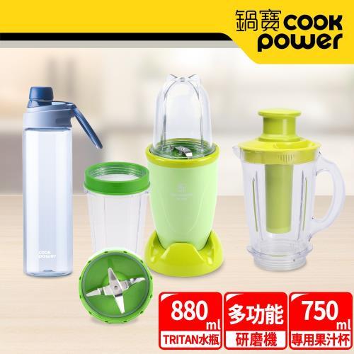 【CookPower鍋寶】多功能蔬果研磨機-綠色超值組