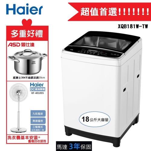 【Haier】海爾直立式變頻18KG
