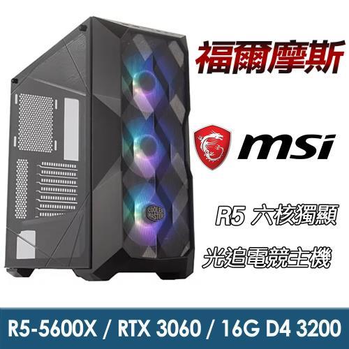 【微星平台】R5六核『福爾摩斯』RTX3060 光追電競主機 (R5-5600X/RTX3060/16G/512G_SSD/650W金)