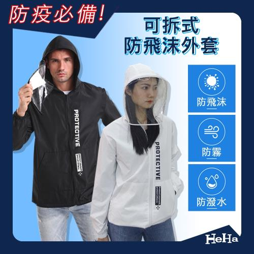 HeHa-【防疫快閃價】可拆面罩防疫外套