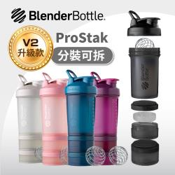 【Blender Bottle】ProStak V2多層分裝可拆式運動搖搖杯-7色可選
