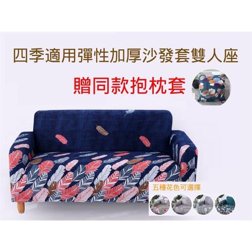 四季適用彈性加厚沙發套雙人座【贈同款抱枕套】