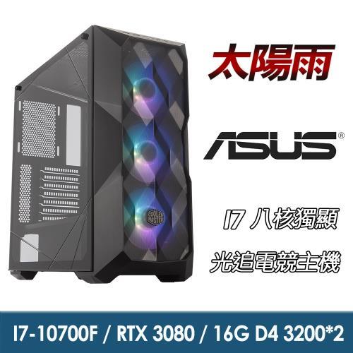 【華碩平台】I7八核『太陽雨』光追電競機RTX3080