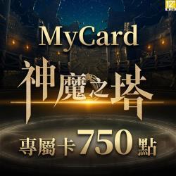 [虛寶送不停]MyCard神魔之塔專屬卡750點