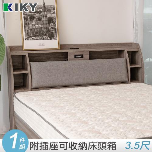 【KIKY】皓鑭附插座靠枕收納床頭箱
