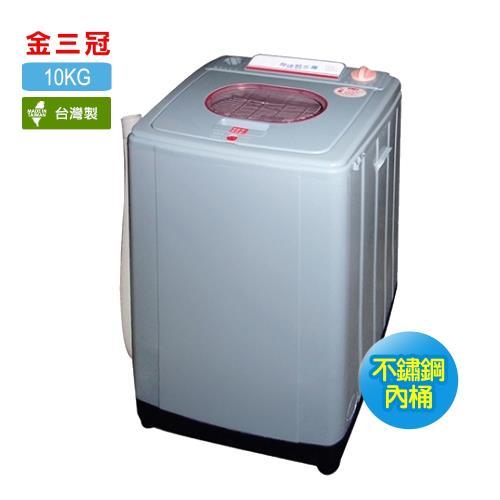 【金三冠】10公斤(內槽不銹鋼)超高速脫水機S-3010A/