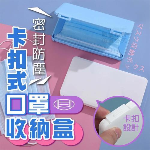 (3個1組x2組)卡扣式口罩收納盒