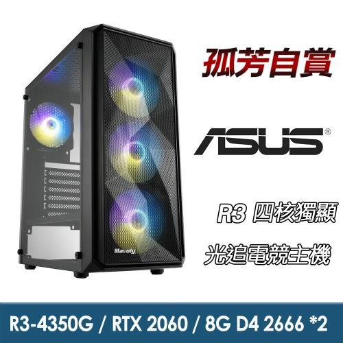 【華碩平台】R3四核『孤芳自賞』RTX2060