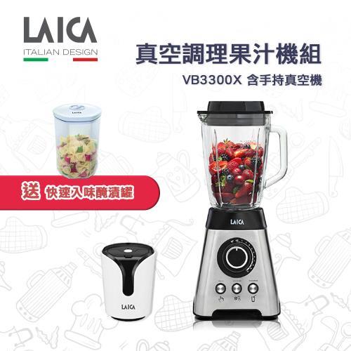 【LAICA萊卡】真空調理果汁機