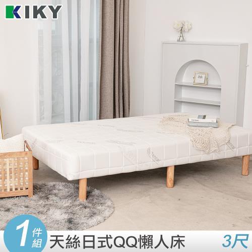 【KIKY】日系天絲QQ懶人床 沙發床