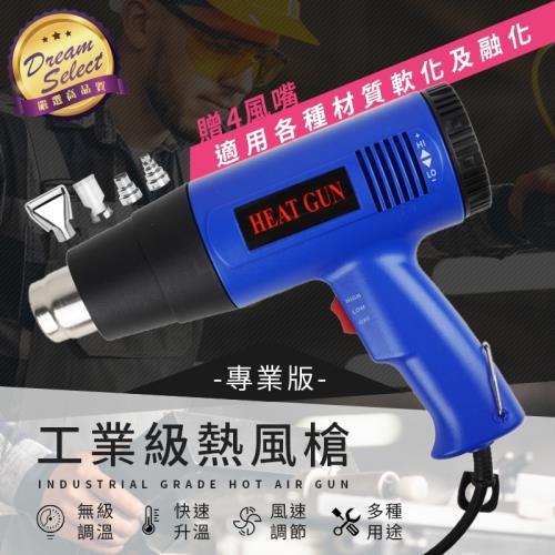 二段式工業熱風槍 110V 1300W 高溫恆溫 熱烘槍/熱風機/熱縮膜/熱縮片/熱縮管/包裝收縮/烤槍