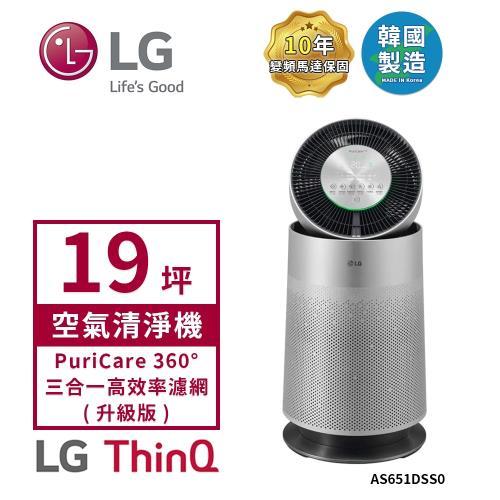 LG樂金 19坪韓製PuriCare寵物版模式單層空氣清淨機 AS651DSS0(銀色) TSV