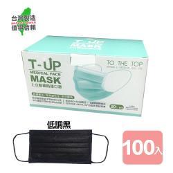 真心良品 上立雙鋼印醫 療拋棄式口罩100片(低調黑)