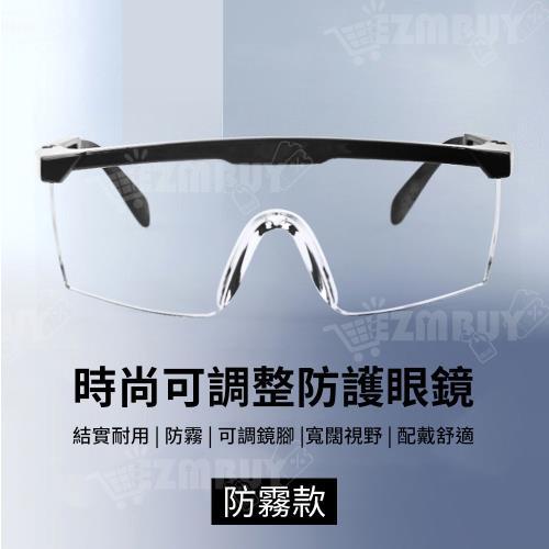 時尚可拉伸調整防護眼鏡/護目鏡/防疫眼鏡(防霧款)(2入)/