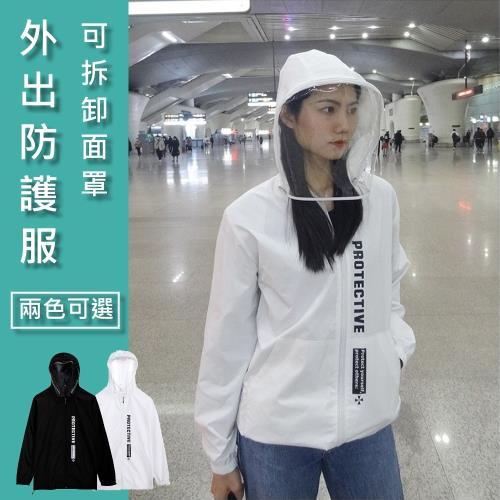 沐朵-連帽透明防病菌面罩外出防護兩用外套XS-XL(共二色)/