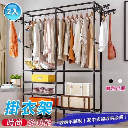 時尚多功能掛衣架 2組入 吊衣架 衣帽架 衣櫥架 衣櫃架 置物架