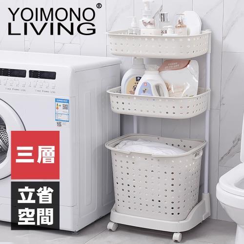 YOIMONO LIVING「北歐風格」收納推車洗衣籃 (三層/白色)