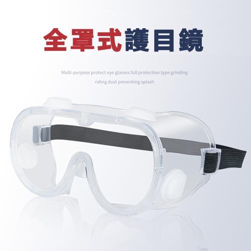 全罩封閉式防霧防風防護鏡護目鏡/
