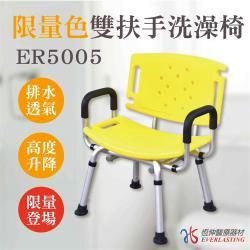 【恆伸醫療器材】ER-5005鋁合金有靠背+扶手洗澡椅/扶手可拆/6段座高調整/黃色網路限量販售