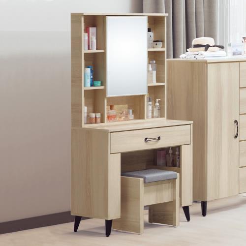 Boden-美娜2.7尺化妝桌/鏡台/梳妝台(贈化妝椅)