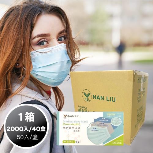南六醫療/醫用口罩(未滅菌)-1箱(40盒組) (薄荷綠) MD雙鋼印 國家隊【南六】【卜公家族】