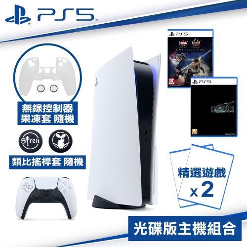 【預購】SONY PS5光碟版主機CFI-1018A01+PS4最後2+PS4人工生命+PS5 FF7+PS5仁王1+2+手把凍套+Siren類比套