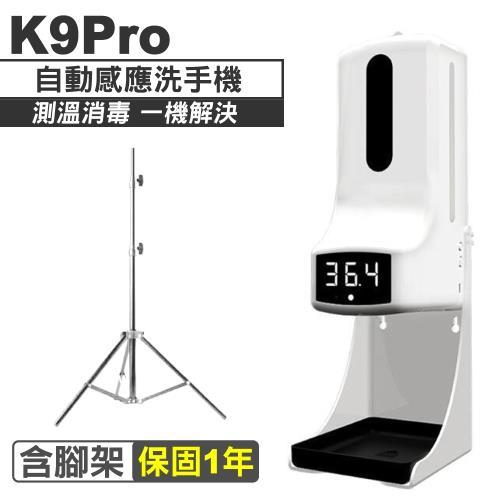 (現貨供應) K9 Pro 消毒機 自動測溫酒精噴霧洗手器 (含腳架) (保固1年 非接觸式)