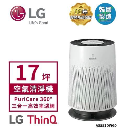 LG樂金 17坪韓製PuriCare 360°空氣清淨機 AS551DWG0 白色
