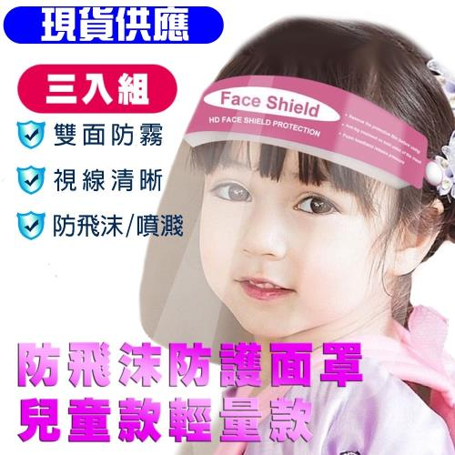 防飛沫防護面罩兒童輕量款-3入組