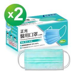 正光雙鋼印醫療級成人醫用口罩 50入/盒X2盒 綠色