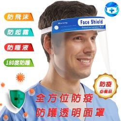 【現貨】多功能高清透明防疫面罩 x5入防疫人員 醫護人員 餐飲業服務業面罩 飛沫面罩 防護面罩 防疫神器