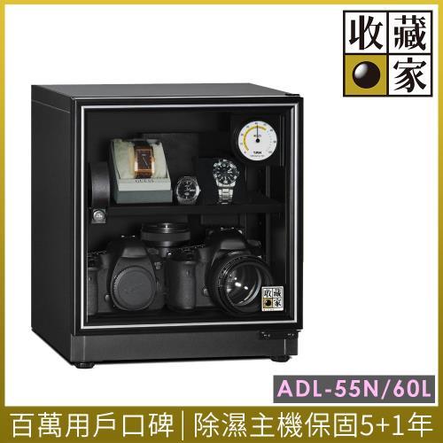 【收藏家】暢銷經典型60公升電子防潮箱