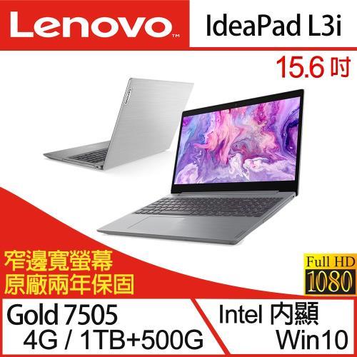 (雙碟升級)Lenovo聯想