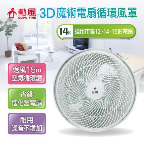 勳風3D魔術電扇網罩HF-B14(二入組)/